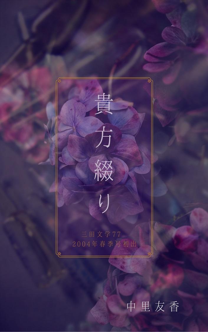 貴方綴り縮小版.jpg