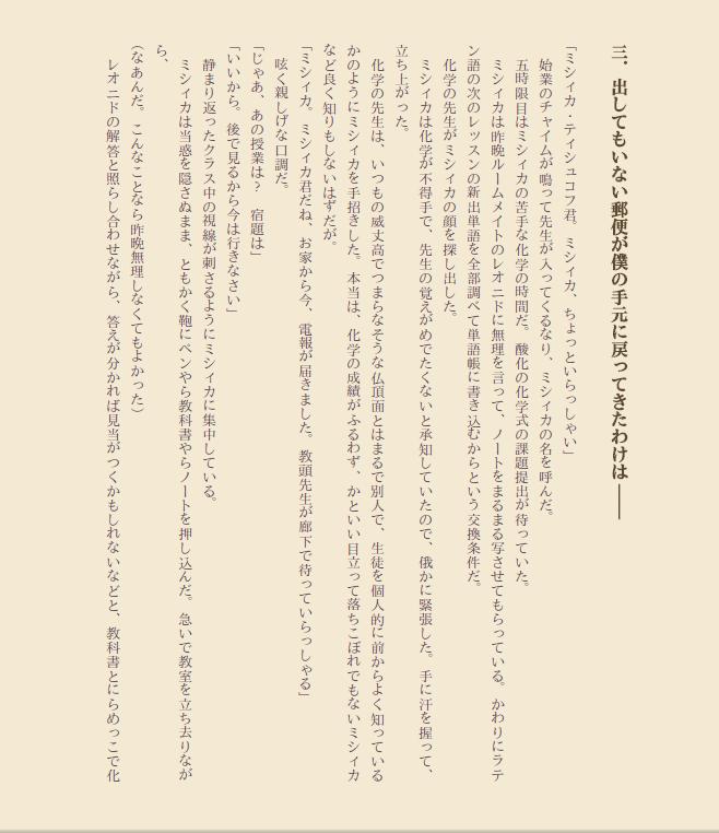 黒十字3章スクショ.png