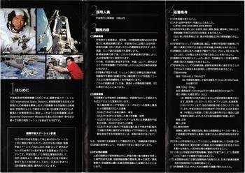 宇宙飛行士募集2008JAXA.jpg