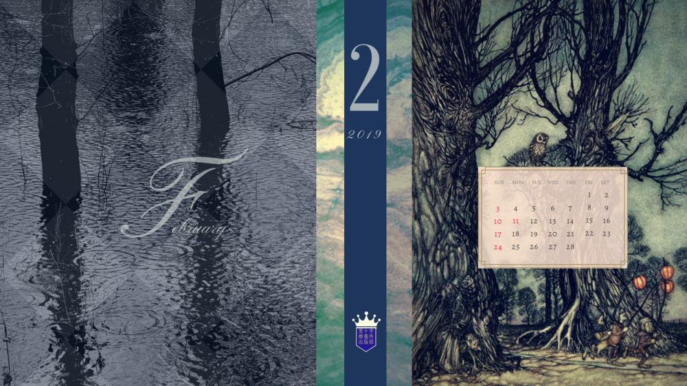 2019 Free Calender Wallpaper fairy vintage1920px×1080px(5).png